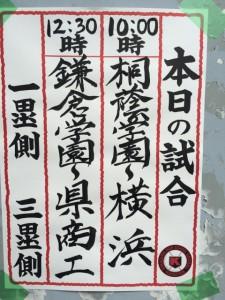神奈川県高校野球桐蔭学園横浜