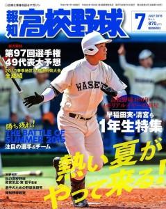 報知高校野球7月号