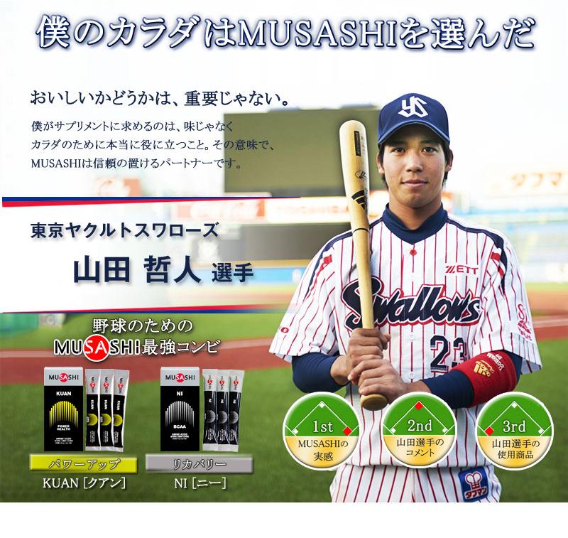 MUSASHIを愛用する山田哲人選手