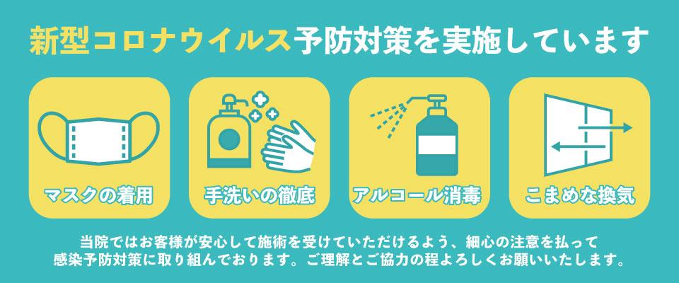 Nakajima整骨院のコロナ対策