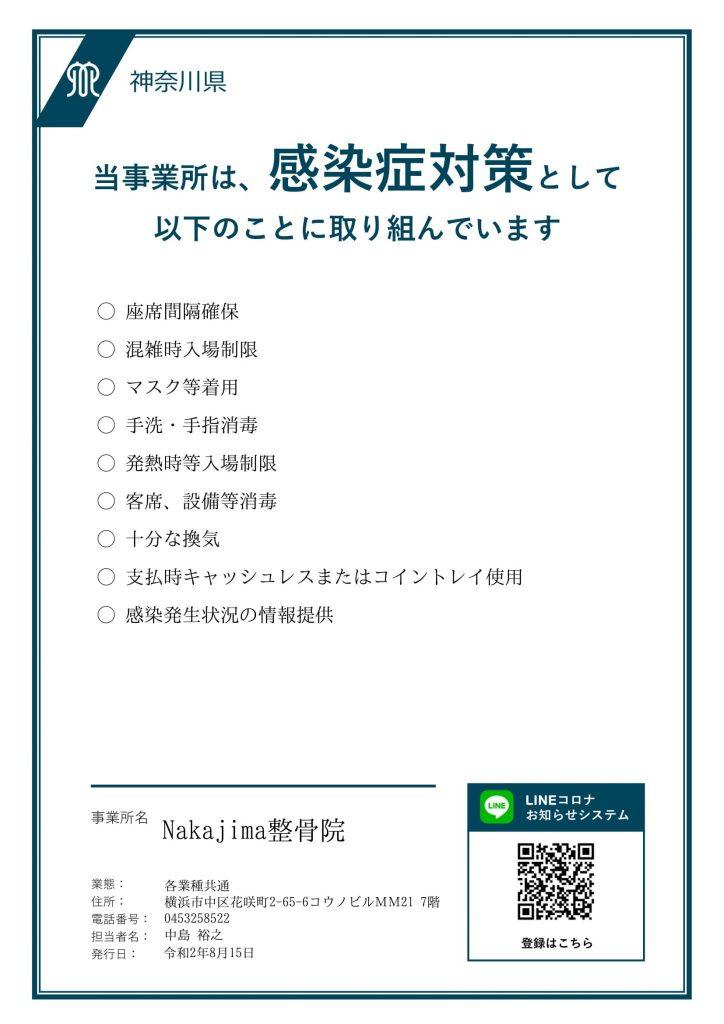 Nakajima整骨院神奈川県コロナ防止協力事業所